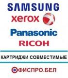 Samsung / Xerox/ Panasonic/ Ricoh
