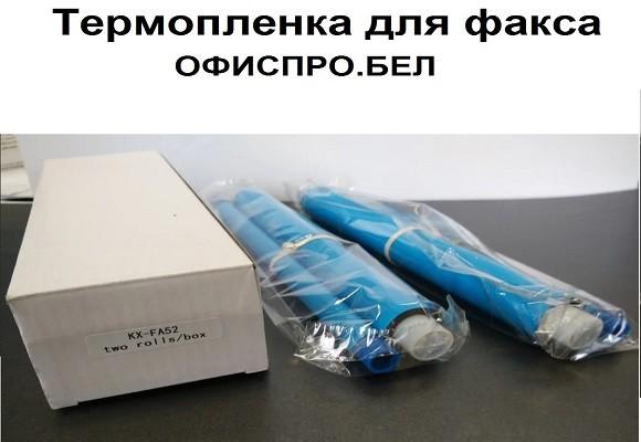 Термопленка для факса Panasonic