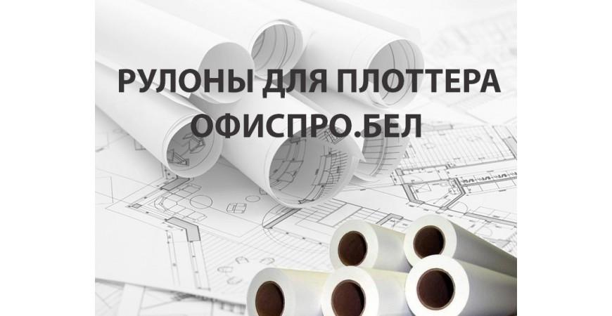 Бумага в рулонах для плоттера купить в Минске