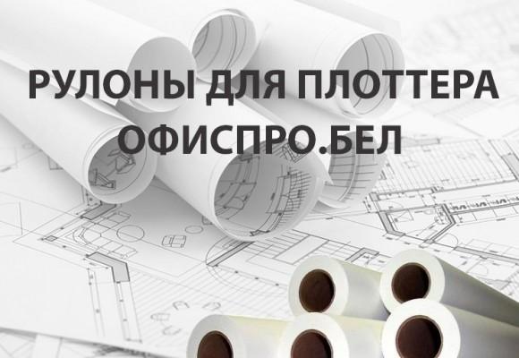 Рулоны для плоттера в Минске